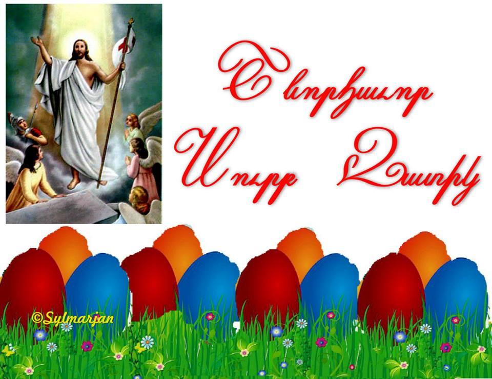 Армянская пасха картинки с поздравлениями